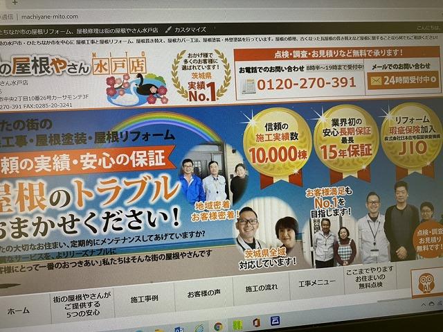 パソコン版街の屋根やさんのホームページイメージ画像