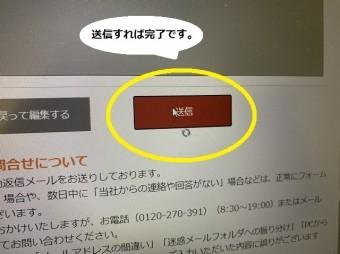 問合せフォームの最後にお客様が押すボタン