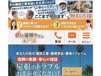 スマートフォン版街の屋根やさんのホームページイメージ画像