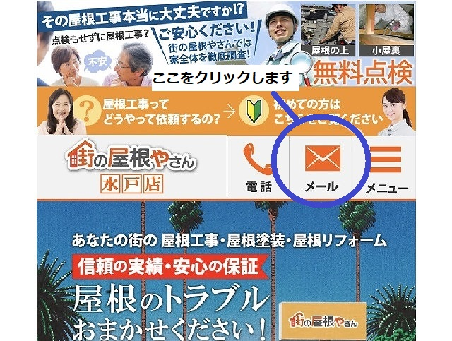 携帯版のホームページ上のメール問合せフォームのクリック場所