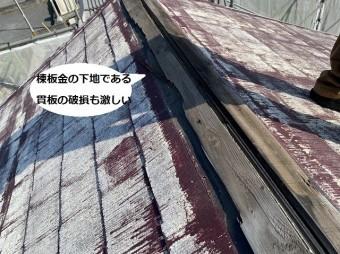 棟板金の下地である木製の貫板が激しく破損