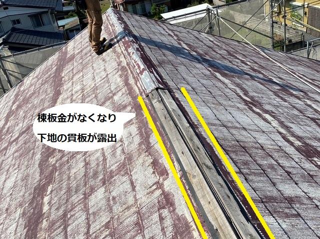 棟板金がなくなり下地の貫板が露出した水戸市内の屋根