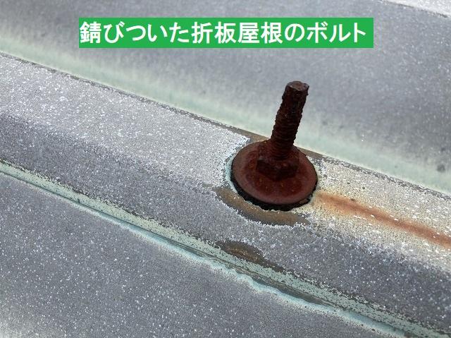 錆びついた折板屋根のボルト