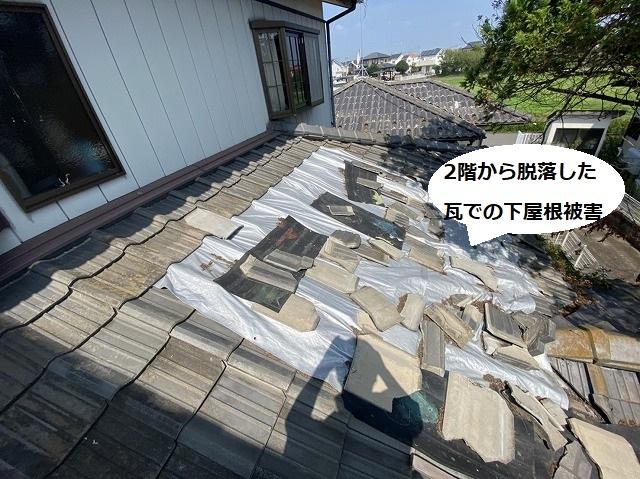 2階から脱落した瓦で二次破損した下屋根をシートで被う