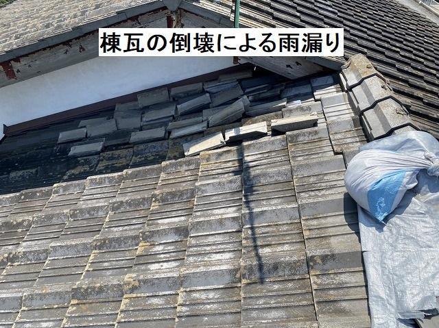棟瓦の倒壊により雨漏りを起こした屋根