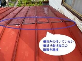 日立市の縦葺き屋根は棟折り曲げ加工の縦葺き屋根