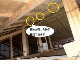 天井裏に雨水が伝った跡が確認できる