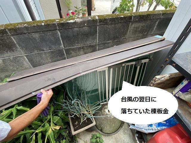 台風の翌日に画像の飛ばされてしまった棟板金が落ちていた