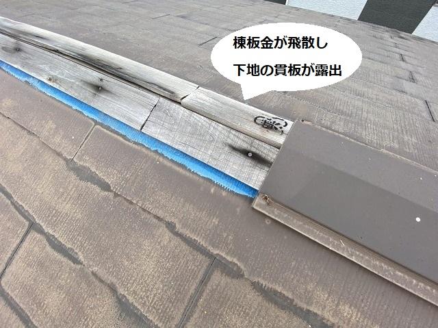 棟板金が台風によって飛散し貫板が露出している屋根