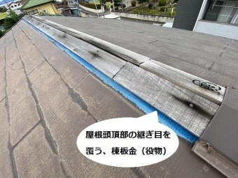 屋根頭頂部の継ぎ目を被う棟板金が飛散し貫板が剥き出しになっている