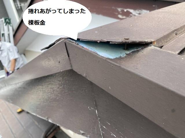 強風により捲れあがってしまった棟板金のケラバ部