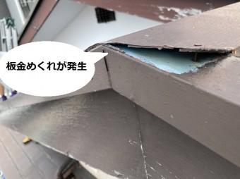 ケラバ部分に緩衝する棟板金が捲れている