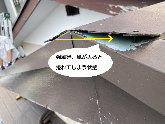 強風等が入ると捲れてしまう状態のひたちなか市の棟板金