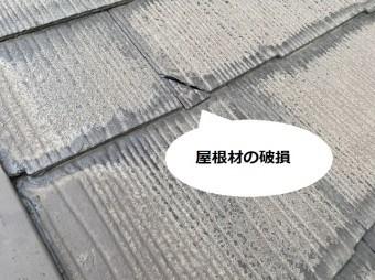 ひたちなか市の現場屋根はスレート材に破損が見受けられる