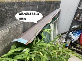 台風で飛散した、ひたちなか市の現場の棟板金