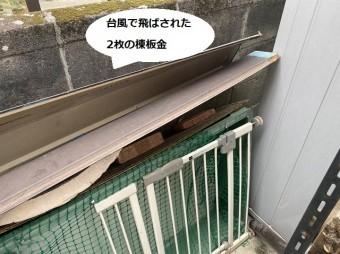 昨年の台風で飛ばされた2枚の棟板金