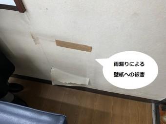 雨漏りは内壁の下まで伝い壁紙にまで被害が広がっている