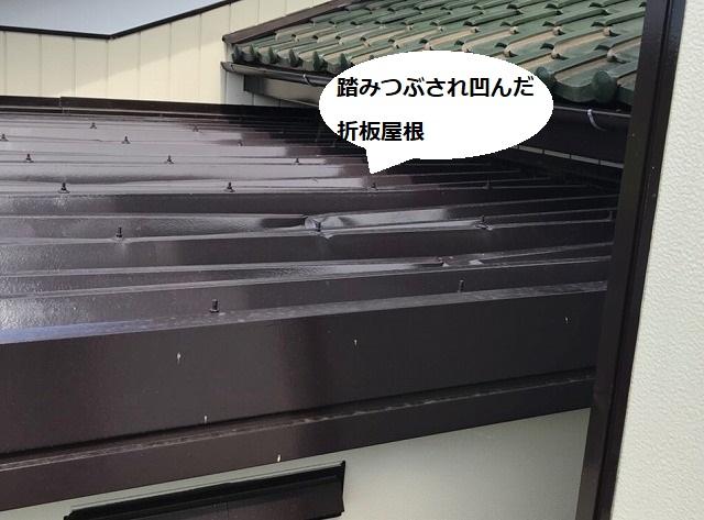 踏みつぶされて凹んでしまったプレハブ小屋の折板屋根