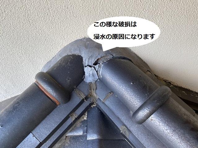 隅棟瓦と壁との取り合いに施工された漆喰が破損している
