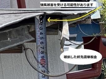 板金屋根の軒先唐草板金が破損している水戸市の屋根
