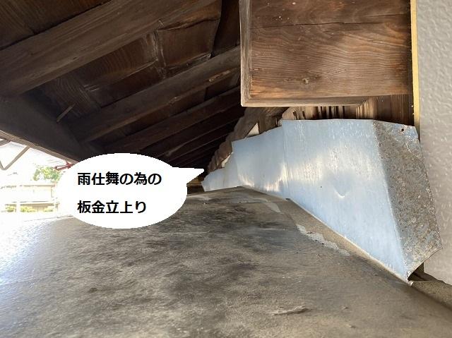 二段屋根の隙間から覗く雨仕舞の為の立上り板金