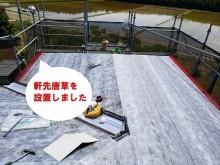ひたちなか市のパミールへのカバー工法でガルバリウム鋼板の谷板金を設置