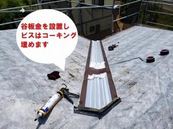 ひたちなか市のパミールへのカバー工法でガルバリウム鋼板の軒先唐草を設置