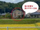 常陸太田市で風の影響を受けやすい家屋
