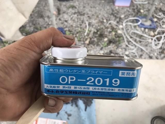 シール充填の下塗り材で使用する缶に入ったプライマー