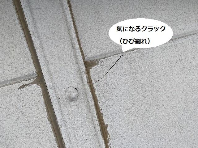 桜川市のALC外壁に気になるクラックを発見