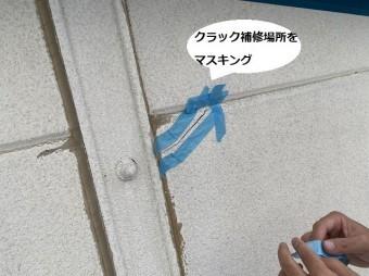 クラック補修箇所にブルーのマスキングテープでマスキング