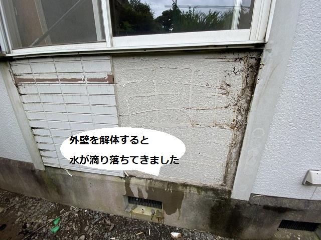 外壁を解体すると水が滴り落ちてきた
