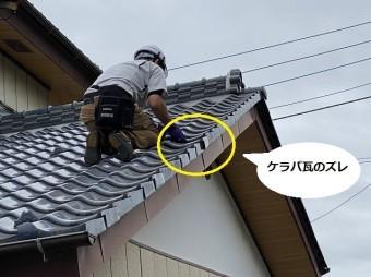 下屋のケラバ瓦のズレを調整するスタッフ