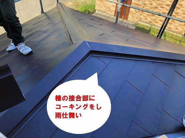 ひたちなか市のパミールへのカバー工法でガルバリウム鋼板と棟取り合いを変成シリコンで雨仕舞