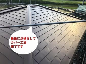 ひたちなか市のパミールへのカバー工法でガルバリウム鋼板でパミールへのカバー工法完了