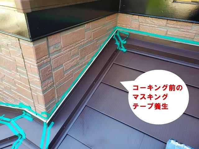 ひたちなか市でパミールへのカバー工法でガルバリウム鋼板と壁の取り合いを変成シリコン前のマスキング養