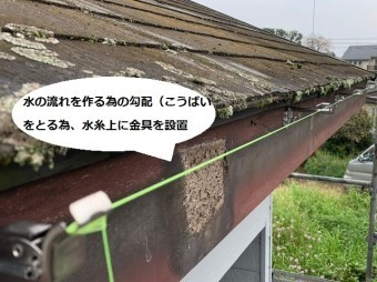 水の流れを作る為の傾斜を作る為に張る緑色の水糸