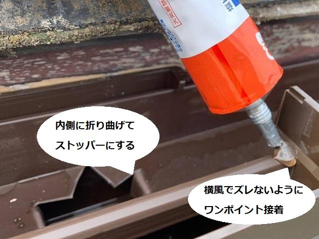軒樋を内側に折り曲げて横風でズレないようにワンポイントで接着材を塗布