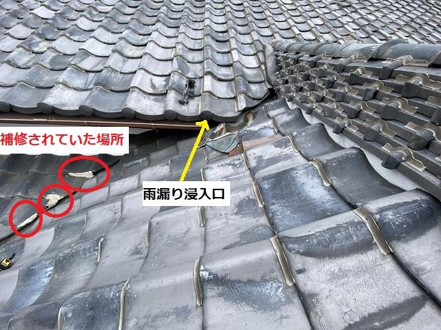 実際の雨漏り浸水口と補修されていた場所の位置関係