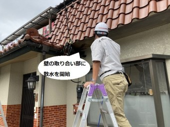 小美玉市で壁との取り合い部に散水を開始するスタッフ