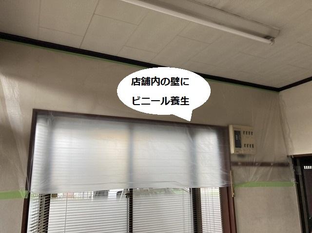 小美玉市の店舗内の壁にビニール養生