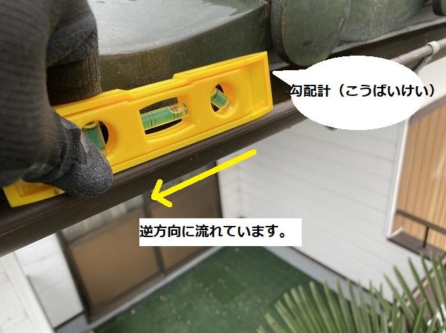 勾配計を軒樋にあてると逆勾配になっている事が判明