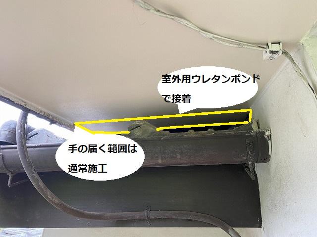 重なり屋根の軒天部にカラーべニアを増し張り