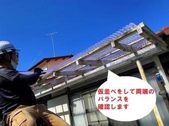 新しい屋根材を仮並べ