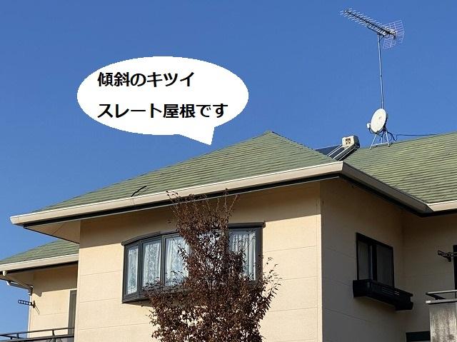 見積り依頼のあった桜川市の屋根はとても傾斜がキツイ