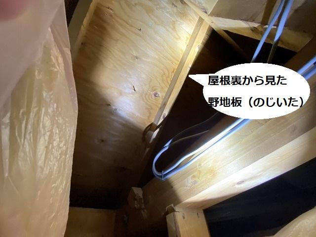 点検口から屋根下地である野地板を確認