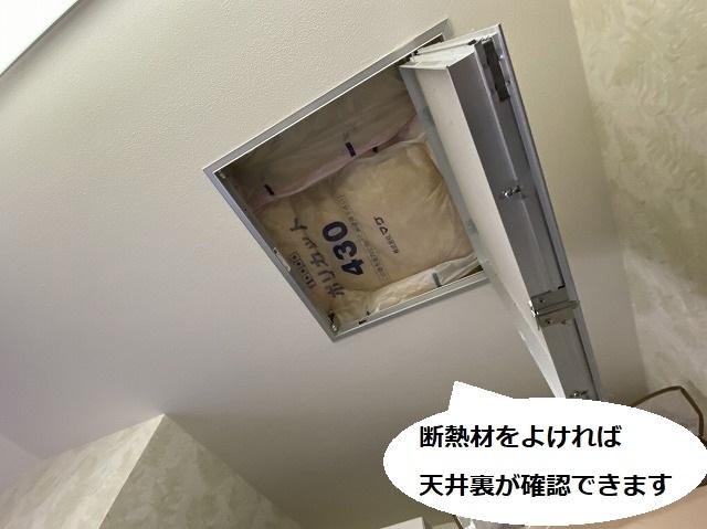 点検口を開けると断熱材が敷いてあるのが確認できる