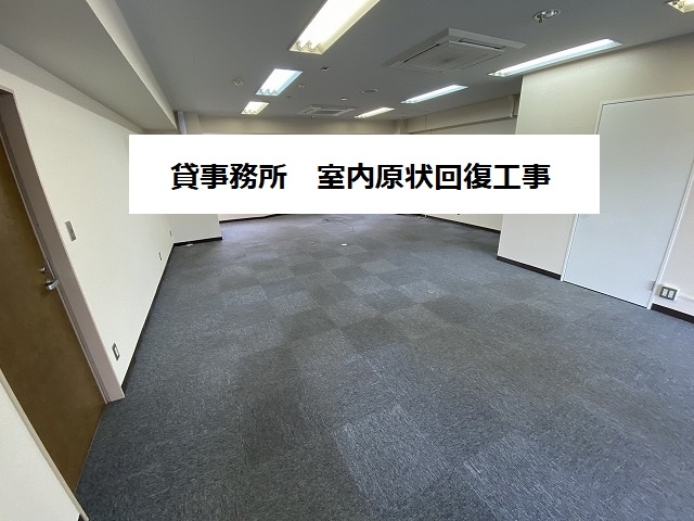 室内の原状回復工事前の水戸市の貸事務所