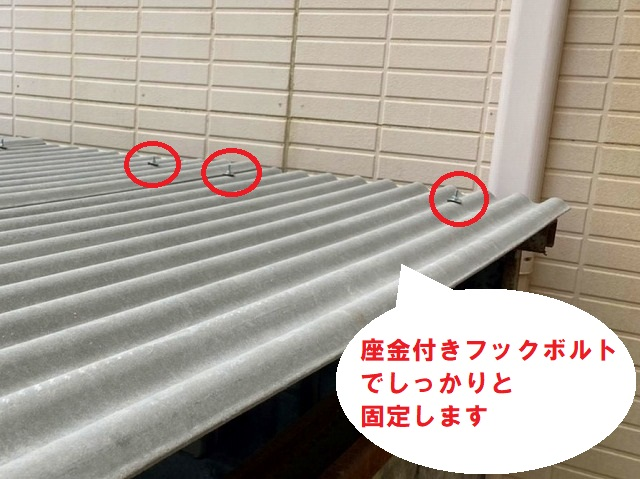 屋根の上は座金付きなので安心です