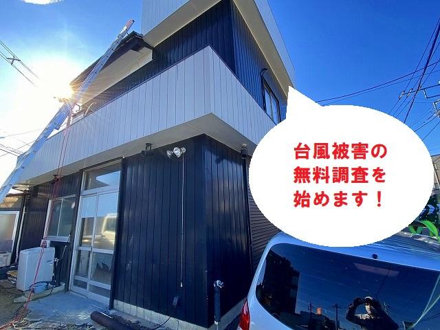 台風被害を受けた瓦屋根を調査します